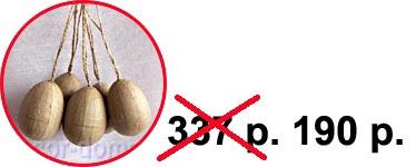 Яйца из папье-маше - заготовки для пасхального декора