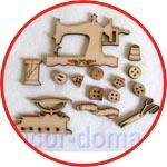 Набор фанерных фигурок-чипбордов швейный