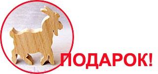 Коза - символ 2015 года в подарок