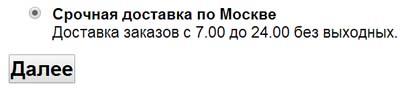 Срочная доставка по Москве товаров для декора и хобби