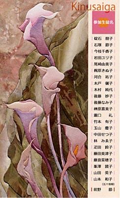 Японская техника кинусайга, панно с цветами