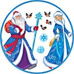 Дед Мороз и Снегурочка - наклеики